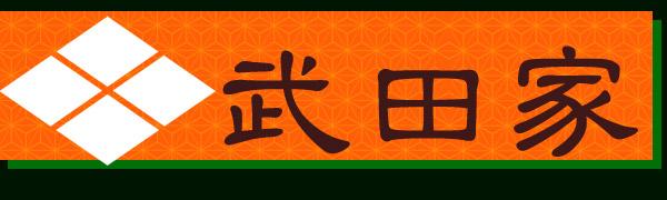 Sengoku_Rance_-_Takeda_banner.jpg