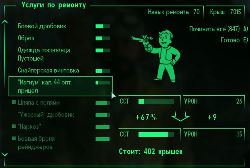 fallout 3 ремонт