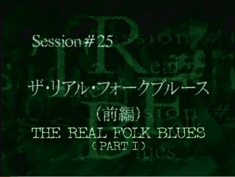 The Real Folk Blues Part 1 Cowboy Bebop Wiki