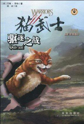 Outcast Gallery Warrior Cats Wiki Erin Hunter The
