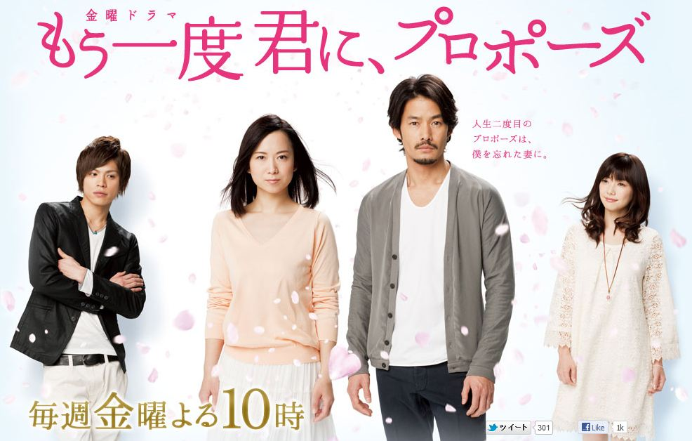 http://static2.wikia.nocookie.net/__cb20120425042728/drama/es/images/7/75/Mou_Ichido_Kimi_ni,_Propose.jpg