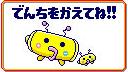 Kandentchi_battery.PNG