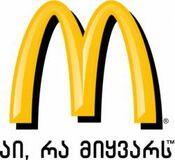 McDonald's Georgia