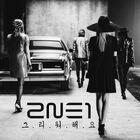 [Biografía] 2NE1 140px-MISSING_YOU