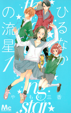 http://static2.wikia.nocookie.net/__cb20131227072561/enanimanga/images/thumb/c/cd/HnR_cover_v01.png/250px-HnR_cover_v01.png