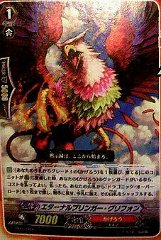 Bushiroad Monthly - February Issue Eternal_Bringer_Griffin_%28MB%29