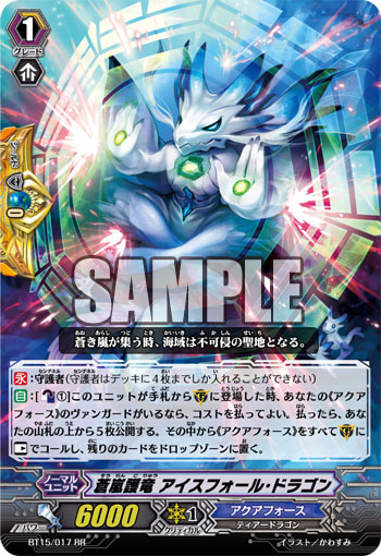 Card of the Day 1/24/14 -  Blue Storm Protection Dragon, Ice Fall Dragon  BT15-017-RR_%28Sample%29