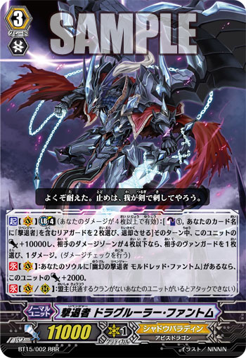Card of the Day 1/31/14 - Phantom Legacy BT15-002-RRR_%28Sample%29