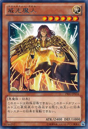 300px-MajestysFiend-PRIO-JP-R.png